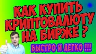 💰Как купить криптовалюту на бирже📱 за рубли и доллары?