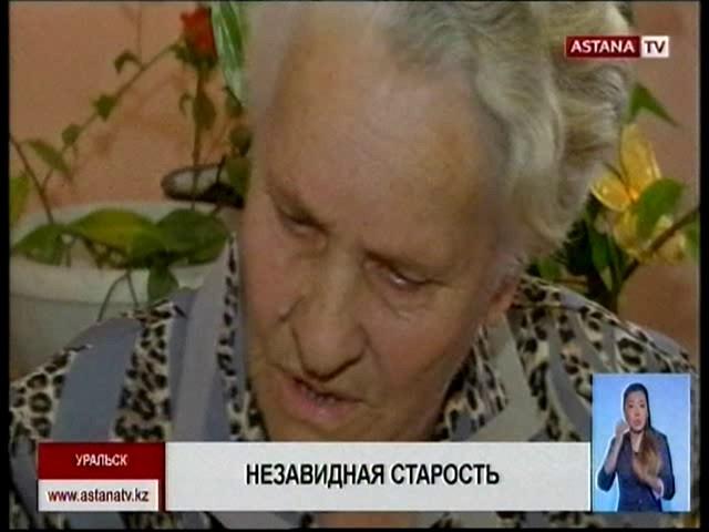 Дома для престарелых в уральске казахстан пансионат для лежачих больных спб и ленинградской области