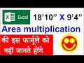Feet and inch multiplication in Excel