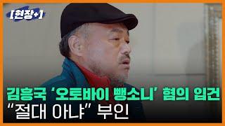 [현장+]가수 김흥국,…