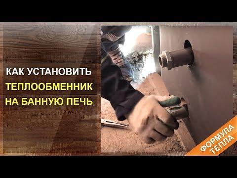 Как установить теплообменник на банную печь