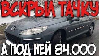 Шок!! Вскрыл тачку, а ещё в ней 84.000 рублей! Хороший заработок. Новинка