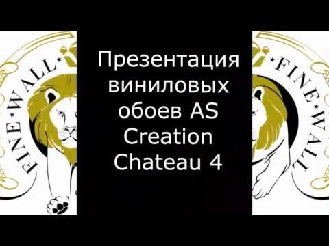Немецкие виниловые обои AS Creation Chateau 4