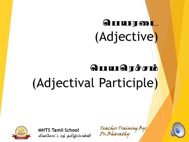 Teacher Training by Dr.Bharathy பெயரடை