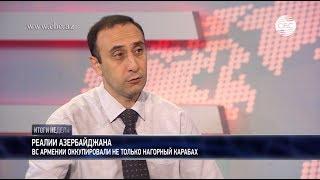 Армения оккупировала не только Карабах, но и 7 азербайджанских районов!