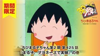 ちびまる子ちゃん アニメ 第2期 第425話『まる子、マヨネーズで実験』の巻 ちびまる子ちゃん 検索動画 1