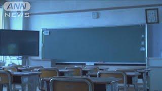 学校再開のマニュアル公表へ 感染状況でレベル分け(20/05/22)