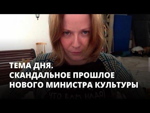 Скандальное прошлое нового министра культуры. Тема дня