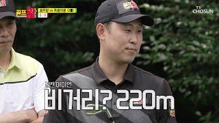 2번 아이언으로 비거리 220m가 나오는 윤석민 TV …