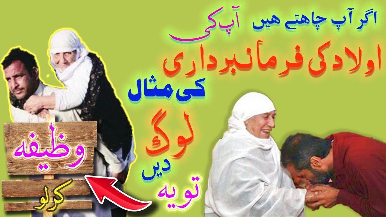 Download Nafarman aulad ke liye wazifa - Aulad ko farmabardar banane ka wazifa, Aulad Ko Farmabardar Bnany