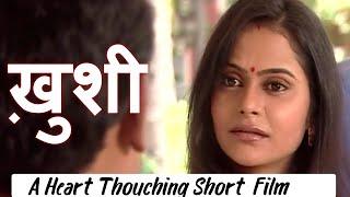 ख़ुशी (Short Film) KHUSHI