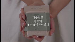 [에딧비] 99.9% 천연 쑥 클렌징 바
