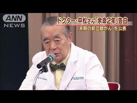 コロナ ドクター 中松 iFLYER: ドクター中松の対・新型コロナ発明「SUPER
