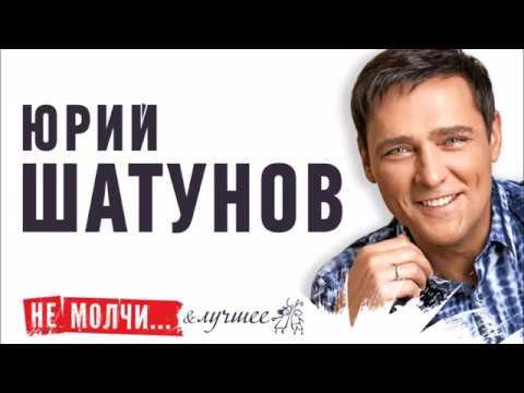 Ю. Шатунов - Не молчи & Лучшее (03.03.20, Екатеринбург, ККТ Космос)