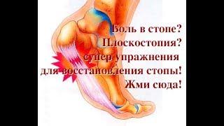 Голеностоп. Боль стопы. Упражнения для голеностопа восстановленные  связки РОС