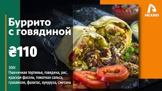 Техасско-мексиканское буррито с говядиной