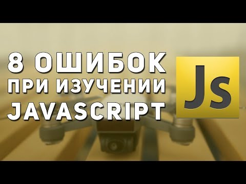 8 Ошибок при изучении JavaScript