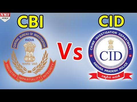 India की दो बड़ी जांच एजेंसी CID और CBI एक दूसरे से कितने अलग होते हैं