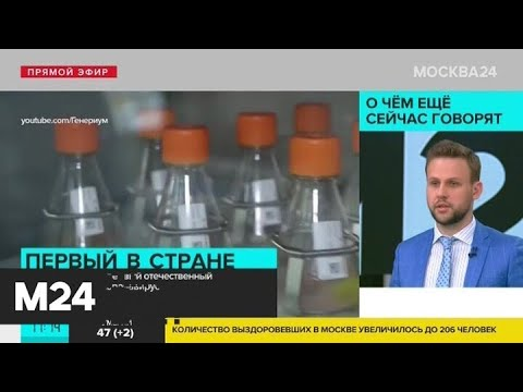 В России создали первый отечественный экспресс-тест на коронавирус - Москва 24