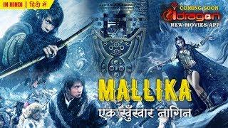Mallika Ek Khoonkhaar Nagin Full Movie