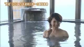 今回の「磯山さやかの旬刊!いばらき」では,磯山さやかさんが日本一の...