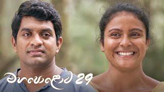 Mahapolowa | Episode 29 - (2021-03-28) | ITN