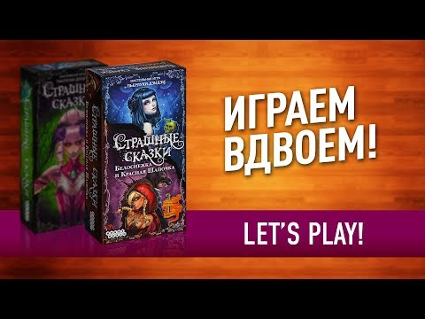 Настольная игра «СТРАШНЫЕ СКАЗКИ: КРАСНАЯ ШАПОЧКА» ИГРАЕМ! / LETS PLAY