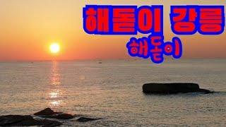 #해돋이#강릉해돋이새해 낚시 여행.....