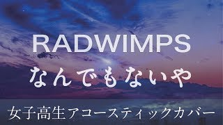 RADWIMPS「なんでもないや」Covered by 凛