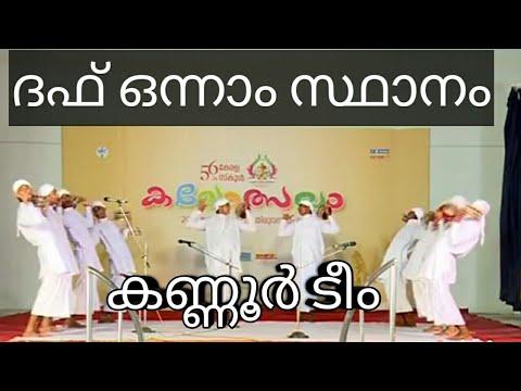 Duffmutt 1st Prize (kannur)| Kerala School Kalolsavam 2016