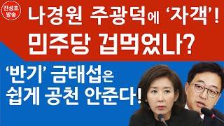 민주, '나경원 지역구' 자객 전략공천! (진성호의 직…