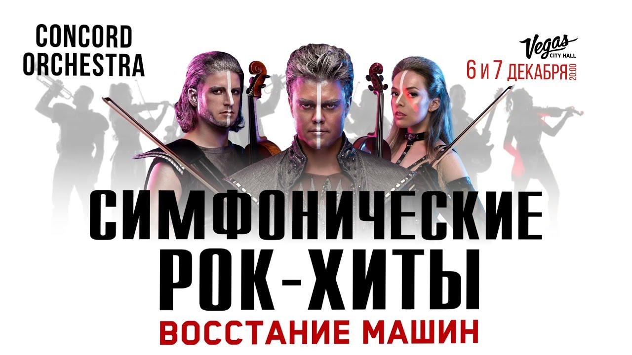 Шоу «Симфонические РОК-ХИТЫ» CONCORD ORCHESTRA Москва 6 и 7 декабря 2021 Вегас Сити Холл