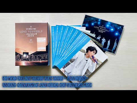 Unboxing BTS Love Yourself Speak Yourself ~Japan Edition ~ DVD
