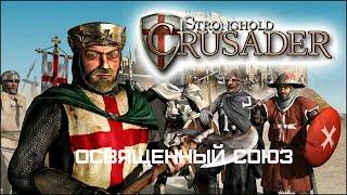 Stronghold Crusader! Уровень 62 - Освященный союз!
