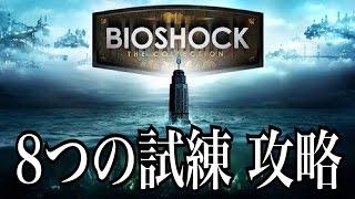 バイオショックコレクション 8つの試練 攻略 Bioshock the collection