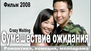 Сумашествие ожидания, Корея, Мелодрама, Комедия, Русская озвучка