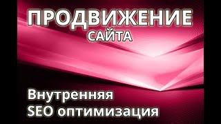 Внутренняя SEO оптимизация сайта под ключ. Сделаю за 500 рублей!