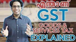 ശരിക്കും എന്താണ് GST? എല്ലാവരും അറിയേണ്ടത് - What is GST Explained | Malayalam Finance Business Tips