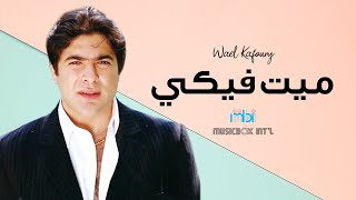 Download Weal Kafoury - maeet feke وائل كفوري - ميت فيكي MP3 song and Music Video