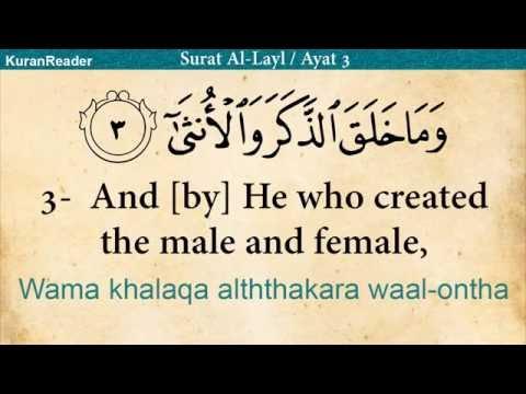 quran:-92.-surah-al-layl-(the-night):-arabic-and-english-translation-hd