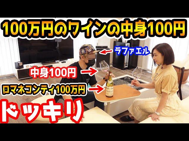 大����る100万円�ワイン�中身100円�ワイン�変����ドッキ��ラファエル】