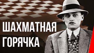 Шахматная горячка (1925) Полная версия
