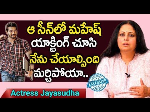 ఆ సీన్ లో మహేష్ యాక్టింగ్ చూసి నేను మర్చిపోయా | Actress Jayasudha About Mahesh Babu Acting Skills