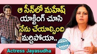 మహర్షి సినిమాలో ఆ సీన్ హైలైట్..చూసి షాకయ్యా | Mahesh Babu Mindblowing Acting In Maharshi | TNN