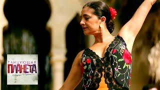 Испания. Фламенко. Часть 2 Танцующая планета  Моя Планета