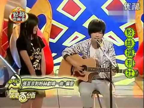 《Tiên Kiếm Kỳ Hiệp Truyện 3》Cứ Yêu - Trương Vân Kinh (Guitar solo)