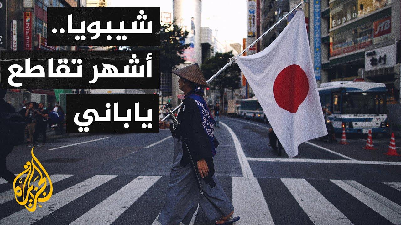 قصة شارع - ما الذي تعرفه عن تقاطع شيبويا في طوكيو؟  - نشر قبل 7 ساعة