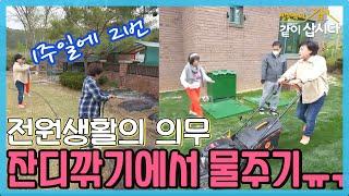 전원생활의 당연한 의무노동, 잔디깍기에서 물주기까지  [같이삽시다 시즌3] KBS 2021.6.14 방송