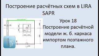 Построение расчётных моделей в Lira Sapr Урок 18