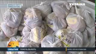 Штаб Рината Ахметова помогает пенсионерам на передовой